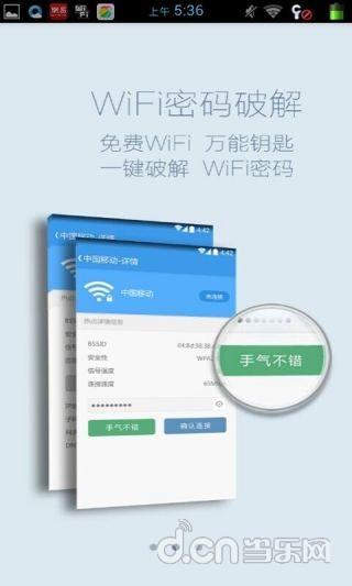 玩通訊App|WiFi上网精灵免費|APP試玩