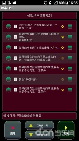地牢日记 汉化版 DungeonDiary
