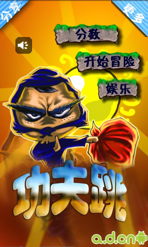 功夫跳汉化去广告版 Kungfu Jump