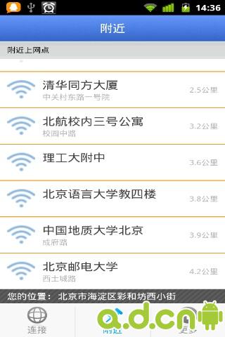 公共wifi连接认证工具