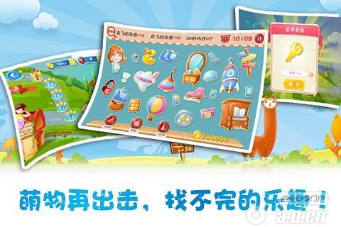 找你妹3 v1.540-Android益智休闲類遊戲下載