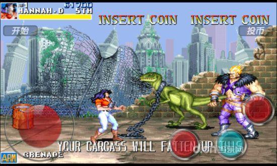 恐龙快打截图