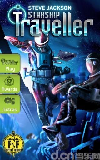幻想战斗:飞船旅行 Starship Traveller
