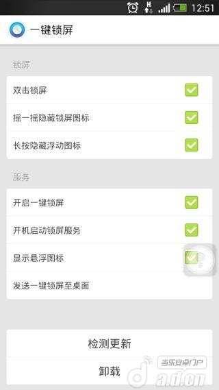 玩工具App|悬浮一键锁屏免費|APP試玩