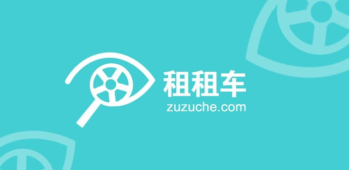 租车banner背景素材