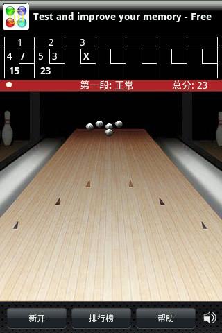 指尖保龄球 Finger Bowling