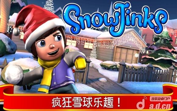 打雪仗 修改版 SnowJinks