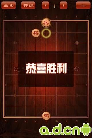 象棋爭霸 v1.7-Android棋牌游戏類遊戲下載