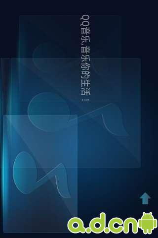 玩免費音樂APP|下載QQ音乐HD app不用錢|硬是要APP