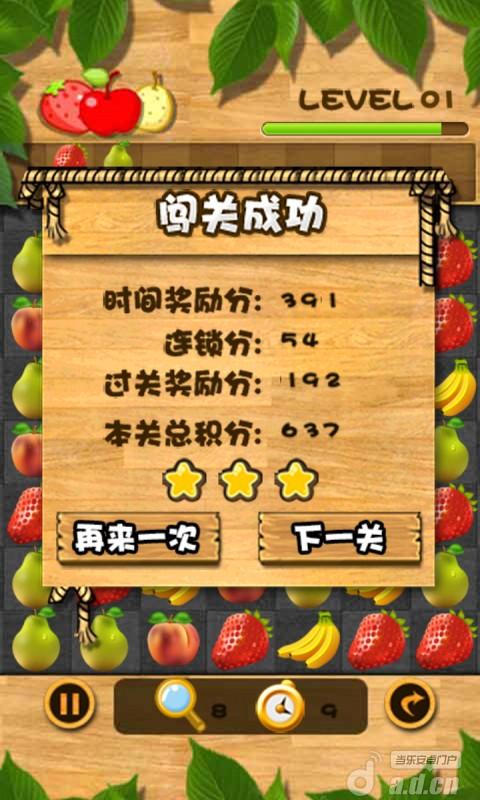 水果對對碰 v2.0-Android益智休闲類遊戲下載