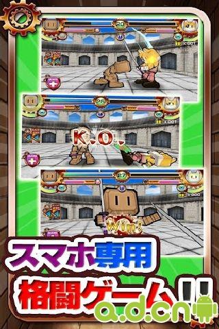 玩免費動作APP|下載战斗! Fighting! app不用錢|硬是要APP