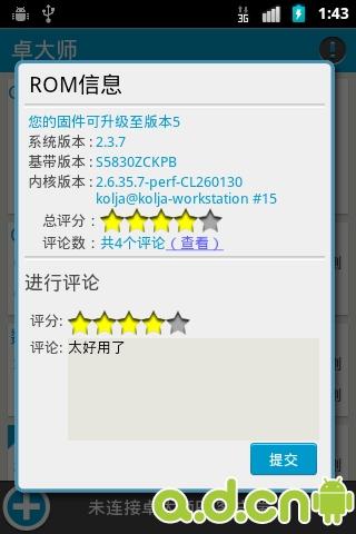 玩工具App|安卓跑分  Droid system master免費|APP試玩