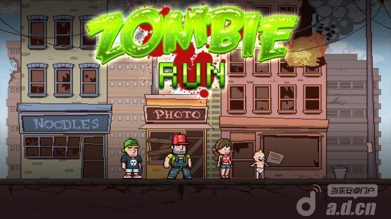 僵尸跑酷游戏 Zombie Run Game