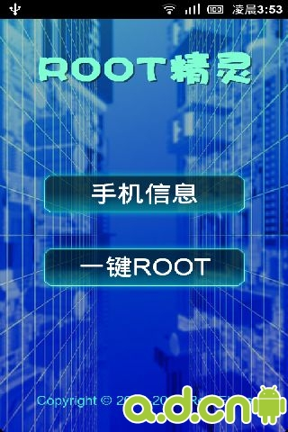ROOT 大師: 一鍵ROOT取得Android 權限(APK下載)