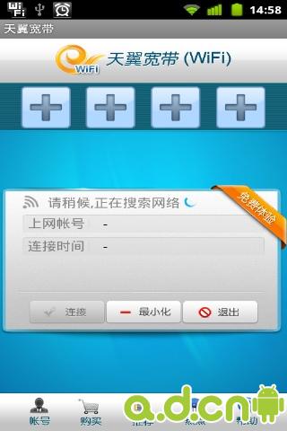 中国电信WIFI天翼宽带