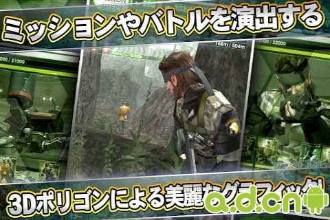 合金装备 网络版 Metal Gear Solid