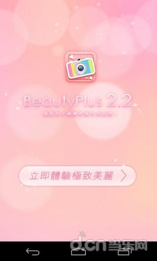 奇幻美颜相机 BeautyPlus