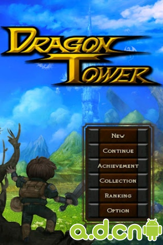 龙之塔 Dragon Tower