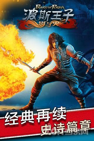 波斯王子:影与火 Prince of Persia Shadow Flame;