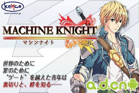 机甲骑士 Machine Knight