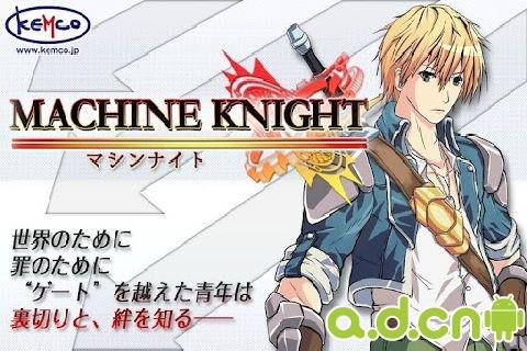 玩免費角色扮演APP|下載机甲骑士 Machine Knight app不用錢|硬是要APP
