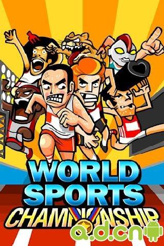 世界体育锦标赛 Worldsports Championship