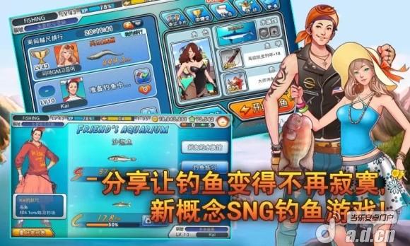 釣魚大師修改版(含數據包) Fishing Superstars v1.8.0-Android益智休闲類遊戲下載